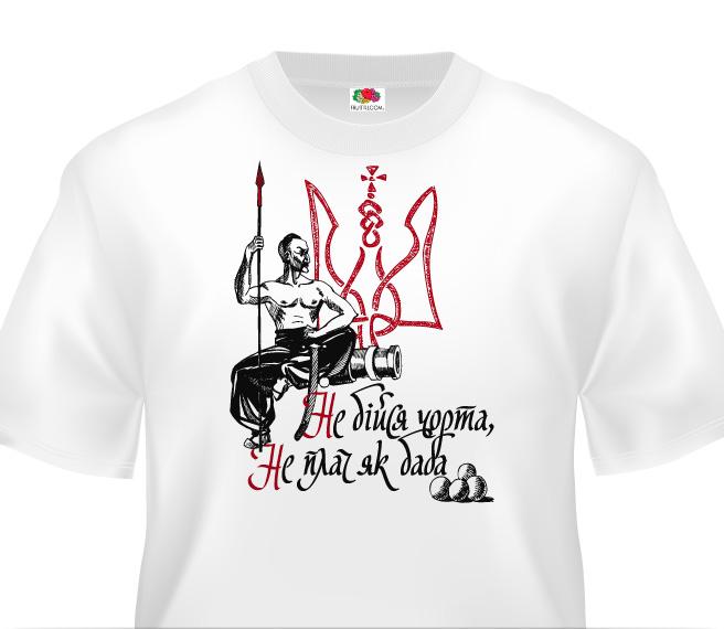 Біла футболка з зображенням козака на гарматі та написом